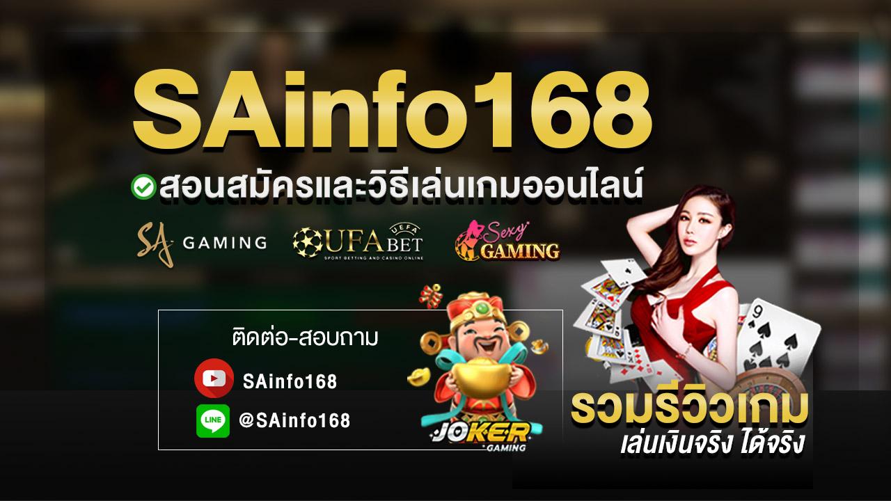 sainfo168